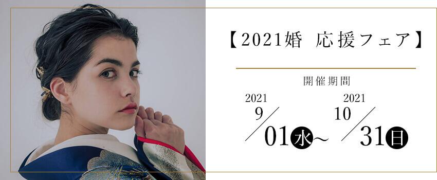 2021秋挙式 駆け込みフェア