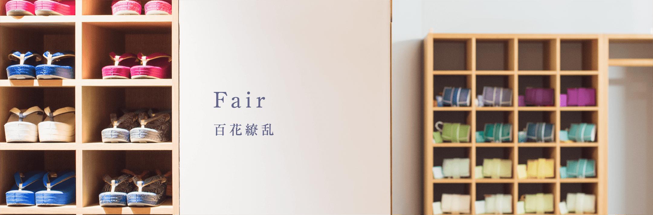 Fair 百花繚乱