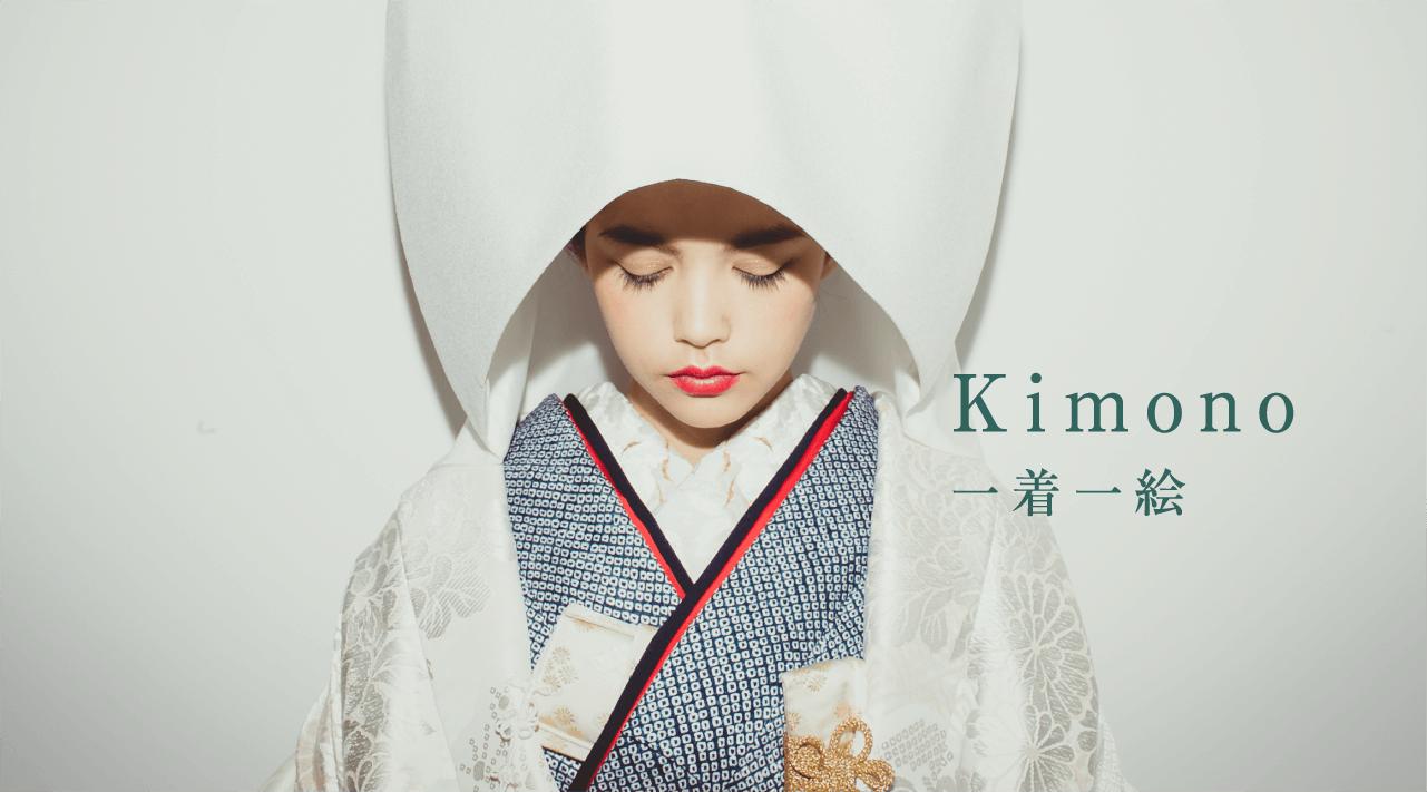Kimono 一着一絵